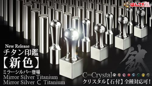 silver-titanium_top